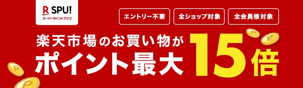 楽天モバイルキャンペーン
