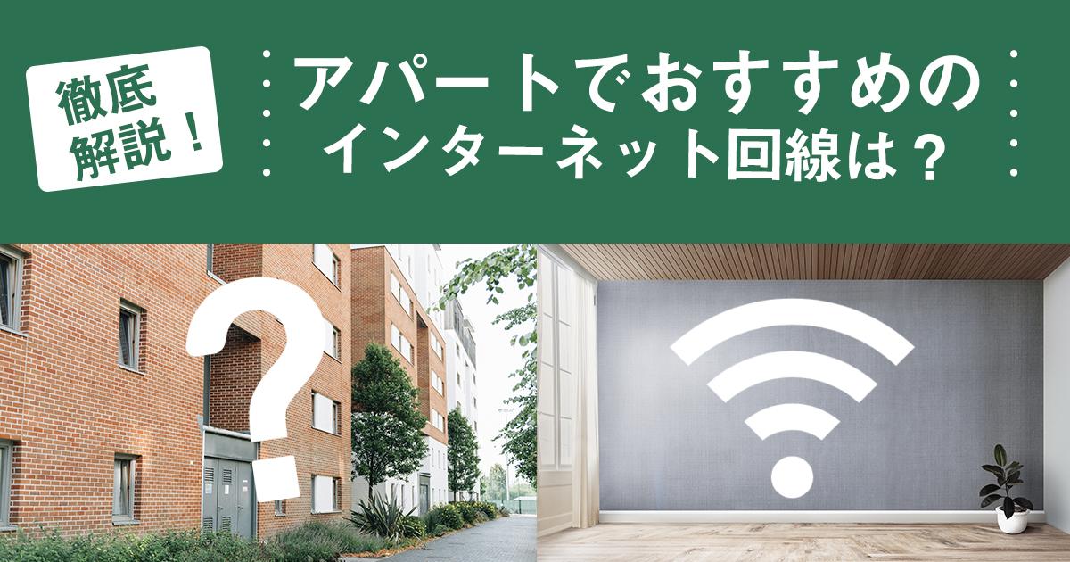 インターネット アパート