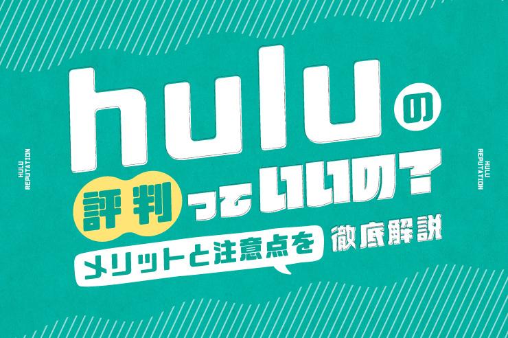 hulu-評判